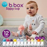 シッピーカップ トレーニングマグ b box b-box bbox ベビー食器 ベビーカップ 赤ちゃん用コップ b.box ビーボックス 贈り物 ギフト【YK07a】