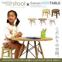 ミッドセンチュリーを代表するイームズデザインのおしゃれなキッズテーブルです。 本商品は正規品ではなく...