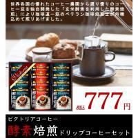 酵素焙煎珈琲はビクトリア珈琲株式会社の登録商標です。 ビクトリア珈琲(株)のおいしさの秘密は、厳選し...