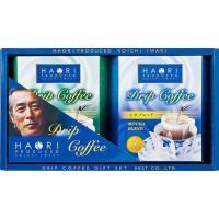 今も活躍中の岩城滉一氏がプロデュースした「HAORI」ブランドのコーヒーセットです。モカ・キリマンジ...