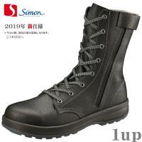 安全靴 シモン スターシリーズ SS33C 黒 外チャック付 [23.5cm〜28.0cm] (1823550) (シモン 安全靴)|1up