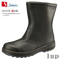 安全靴 シモン スターシリーズ SS44 黒 23.5cm-28.0cm (1823390) (新1520060) (シモン 安全靴)|1up