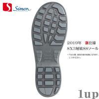 安全靴 シモン スターシリーズ SS44 黒 23.5cm-28.0cm (1823390) (新1520060) (シモン 安全靴)|1up|02