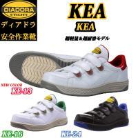 新作 20年2月発売 安全靴 プロスニーカー ディアドラ DIADORA ドンケル DONKEL KEA ケア KE16 KE24 マジックテープ タイプ 軽量 耐滑