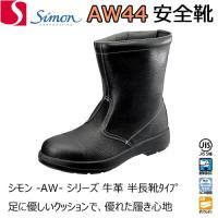 安全靴 シモン AW44 半長靴 牛革 クッション