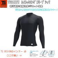 藤和 TS DESIGN 84151 ハイネックロングスリーブシャツ ブラック 夏用 インナー 冷感 吸汗速乾 消臭 適圧 UVカット