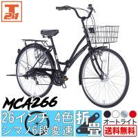 送料無料  自転車 シティサイクル ママチャリ MCA266 2018年 新型 LEDオートライト シマノ製 6段ギア