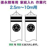 こいのぼり 徳永鯉 鯉のぼり 10m~2.5m用 家紋入れ 1種(両面) 徳永鯉専用 家紋入れ作業代 toku-kamon-f1