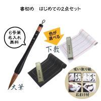 ◆書初めに必要な筆と下敷の2点セットです。 ◆雅鳳6号と白フェルト罫線入(三枚判)の2点です。 ◆白...
