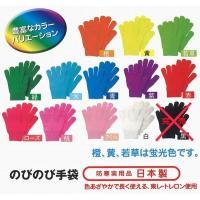 ◆運動会やイベントなどいろいろ使えます! ◆きれいな発色で伸びる手袋です。 ◆伸びるので子供から大人...