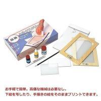 【孔版・サン描画技法】シルクスクリーンセット サン描画キット|27so