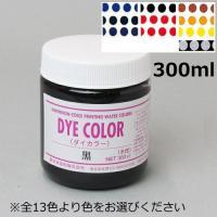 【水溶性スクリーンインク】ダイカラー(水溶性 布・紙兼用) 透明タイプ 300ml 全13色