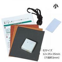 ◆古代の装飾品勾玉を作る軟らかい滑石を使ったセットで、サンドペーパーでも簡単に削ることができ、製作時...