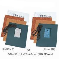 ◆ピンク・黒ともに軟らかい滑石です。 ◆軟らかい滑石を使ったセットで、サンドペーパーでも簡単に削るこ...