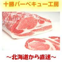 【送料無料】 5種類のカットから選べる! 北海道産豚ロース1600g
