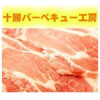 カットが選べる!メガ盛り 北海道産 豚肩ロース2400g