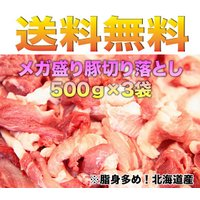 北海道産豚肉の脂身多めの訳あり切り落とし商品です。 500g×3袋 2mm〜3mmの薄切りカット。 ...
