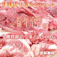送料無料 交雑牛・豚切り落としセット 1.5kg