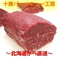 北海道産の牛ヒレを約500gのブロックに切り分けました♪  正規品の牛ヒレより少し小さいなどの規格外...