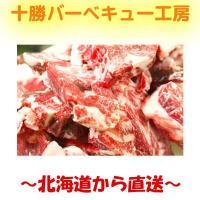 【煮込み専用】 国産牛を大きめに角切りした商品です。  普通に焼肉や炒め物にしたら硬くて、 あまり美...