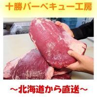 【フランクステーキ 約800g〜1000g】 このお肉の部位を知っている方は、相当なマニアか職人だと...