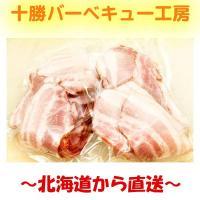 【お肉屋さんのベーコン切り落とし】  定期購入品にいかがでしょうか♪  北海道の工場で製造した本格燻...