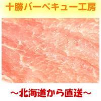 北海道の十勝の新鮮な空気と、良質な清流で育てました。 北海道を代表する豚【十勝野ポーク】をお届けしま...