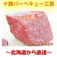 お客様から頂いたレビューを基に、 硬い肉質を取り除き、肉の筋目を一方行に揃え、 ブロック肉が長方形に...