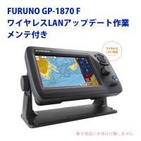 GP-1870Fを当社までお送りいただくことで、ワイヤレスLANアップデート機能を実装します。本体シ...