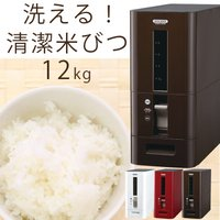 ●丸ごと洗えて清潔な米びつがおしゃれになりました。今までの米びつとは違いフォルムにもこだわり、カウン...