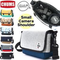 オシャレでコンパクトなマイクロ一眼(ミラーレス一眼)カメラのために少し小さなバッグをCHUMS(チャ...