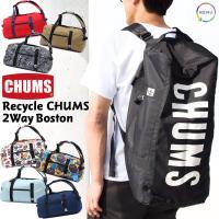 CHUMS チャムス エコ2ウェイボストン Eco 2Way Boston  旅行に合宿・スポーツな...