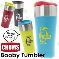 チャムスのステンレス製サーモタンブラー Booby Tumbler です。 寒い日でもコーヒーが冷め...