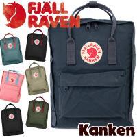 フェールラーベンのアイコン「Kanken」はこのリュック! 丈夫で軽く、使いやすく、とてもオシャレ!...