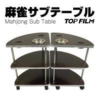 麻雀 サイドテーブル 3段 業務用 オフィス用 家庭用 2台セット 50cm 灰皿付き 1年保証 #745
