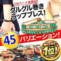 商品:レザーブレスレット ラップブレスレット 海外セレブの間で火がつき、日本の有名人も多数愛用してい...