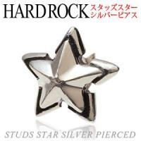 シルバー925製の星(スター)をモチーフにしたピアスです。尖りあるスタッズ型のスターが、シンプルだけ...