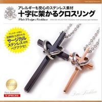 ペアネックレス ペアアクセサリー クリスマス ステンレス製のペアネックレス。男女共に人気の高い十字架...