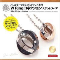 ペアネックレス ペアアクセサリー クリスマス ステンレス製のペアネックレス。2つのリング型のモチーフ...