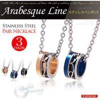 ペアネックレス ペアアクセサリー クリスマス アラベスクのラインが美しいステンレスペアネックレスです...