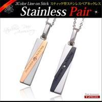 シンプルなデザインのスティック型ステンレス製ペアネックレスです。「Stay by my side f...