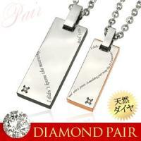 シンプルに見える小型プレートデザインに永遠の輝きとも呼ばれる天然ダイヤモンドをセットしたステンレス製...