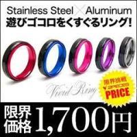 ステンレスリングにカラーが鮮やかなアルミ素材のリングを融合した新しいタイプの指輪が登場!漆黒のステン...