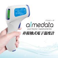 送料無料 非接触型 東亜産業 温度計 非接触 赤外線センサー 大型ディスプレイ AIMEDATA アイメディータ メモリー機能付 日本語説明書有