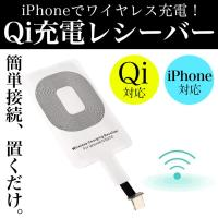 関連キーワード: Qi Qi(チー)レシーバー シート iPhone ワイヤレス充電 アイフォン ス...