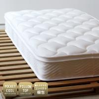 この価格でこの品質! ポケットコイルが首や腰をしっかり支えて、贅沢な寝心地をかなえます。 ピロートッ...