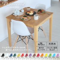 ダイニングテーブルセット 3点 2人 ダイニングテーブル W750 シェルチェア  リプロダクト 2脚セットMTS-063、MTS-032 WH
