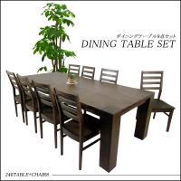 《ダイニングテーブルセット 9点》 【サイズ】 テーブル:幅240cm×奥行き100cm×高さ74c...