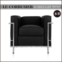 【LE CORBUSIER ル・コルビジェデザイン LC2 1Pソファ】 【サイズ】幅77×奥行き7...