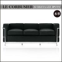 【LE CORBUSIER ル・コルビジェデザイン LC2 3Pソファ】 【サイズ】幅180×奥行き...